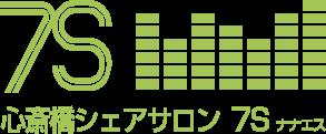 心斎橋シェアサロン7S