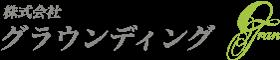 株式会社グラウンディング | 広告代理店・シェアサロン(心斎橋)